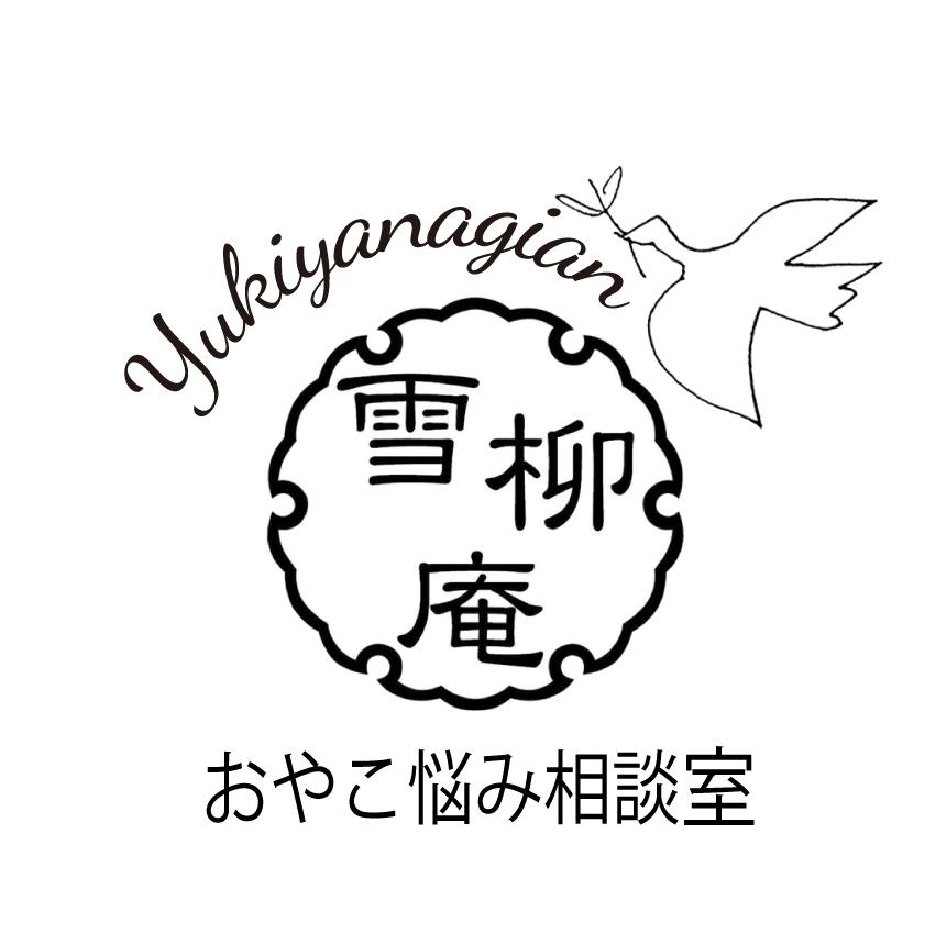 Yukiyanagianおやこ悩み相談室